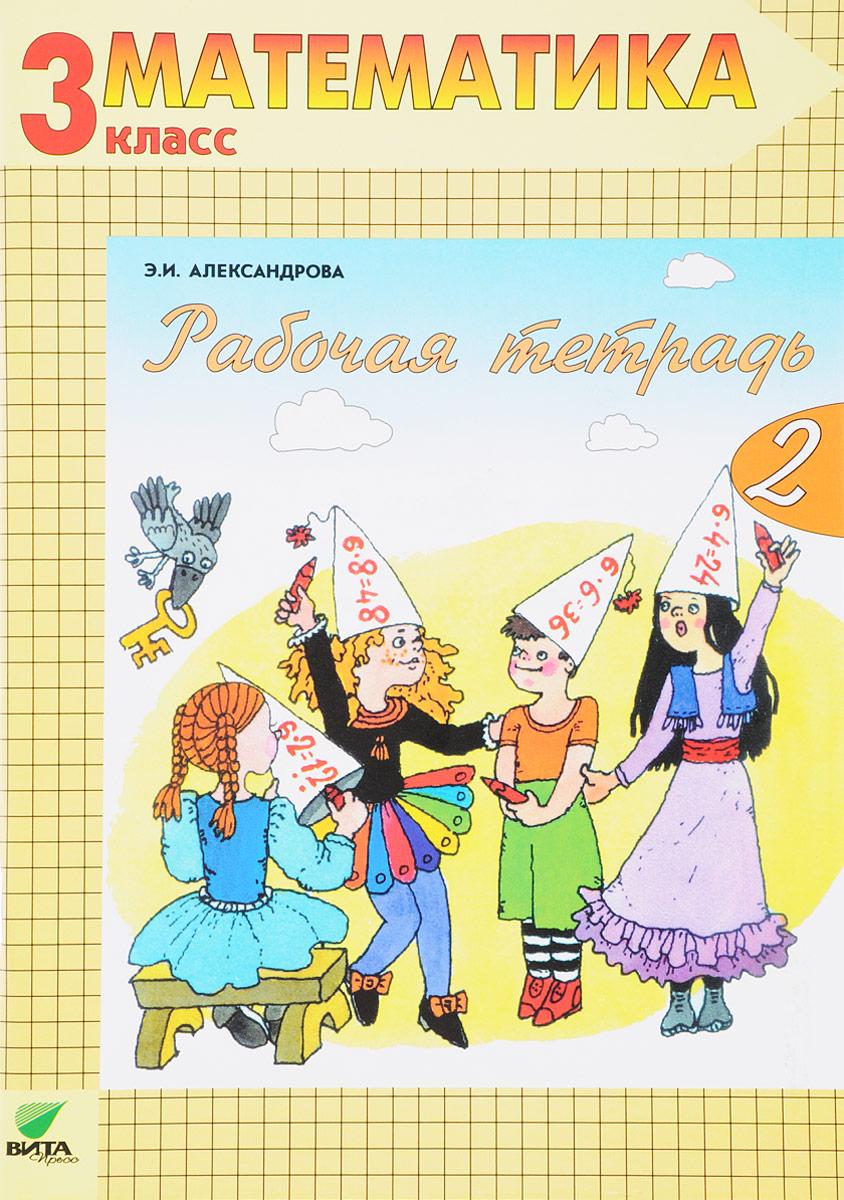 Э. И. Александрова Математика. 3 класс. Рабочая тетрадь. В 2 частях. Часть 2