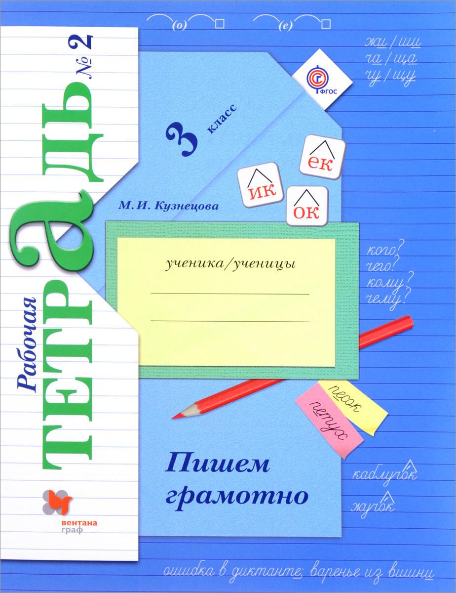 Фото - М. И. Кузнецова Пишем грамотно. 3 класс. Рабочая тетрадь №2 кузнецова м пишем грамотно 3 класс рабочая тетрадь 1