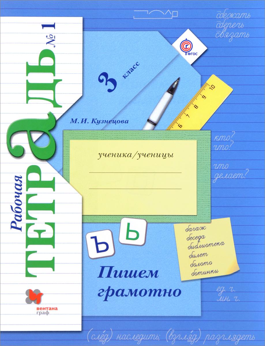 Фото - М. И. Кузнецова Пишем грамотно. 3 класс. Рабочая тетрадь №1 кузнецова м пишем грамотно 3 класс рабочая тетрадь 1