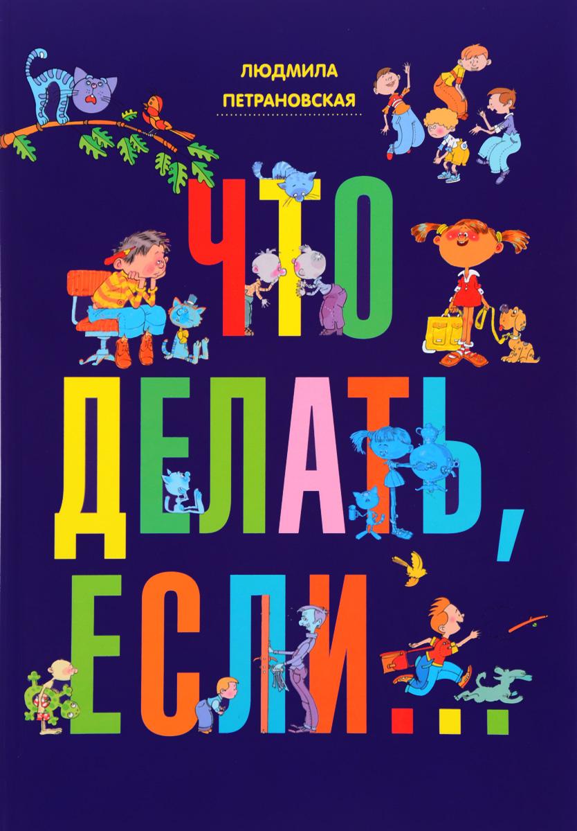 Л. В. Петрановская Что делать, если... петрановская л что делать если 2 продолжение полюбившейся и очень полезной книги