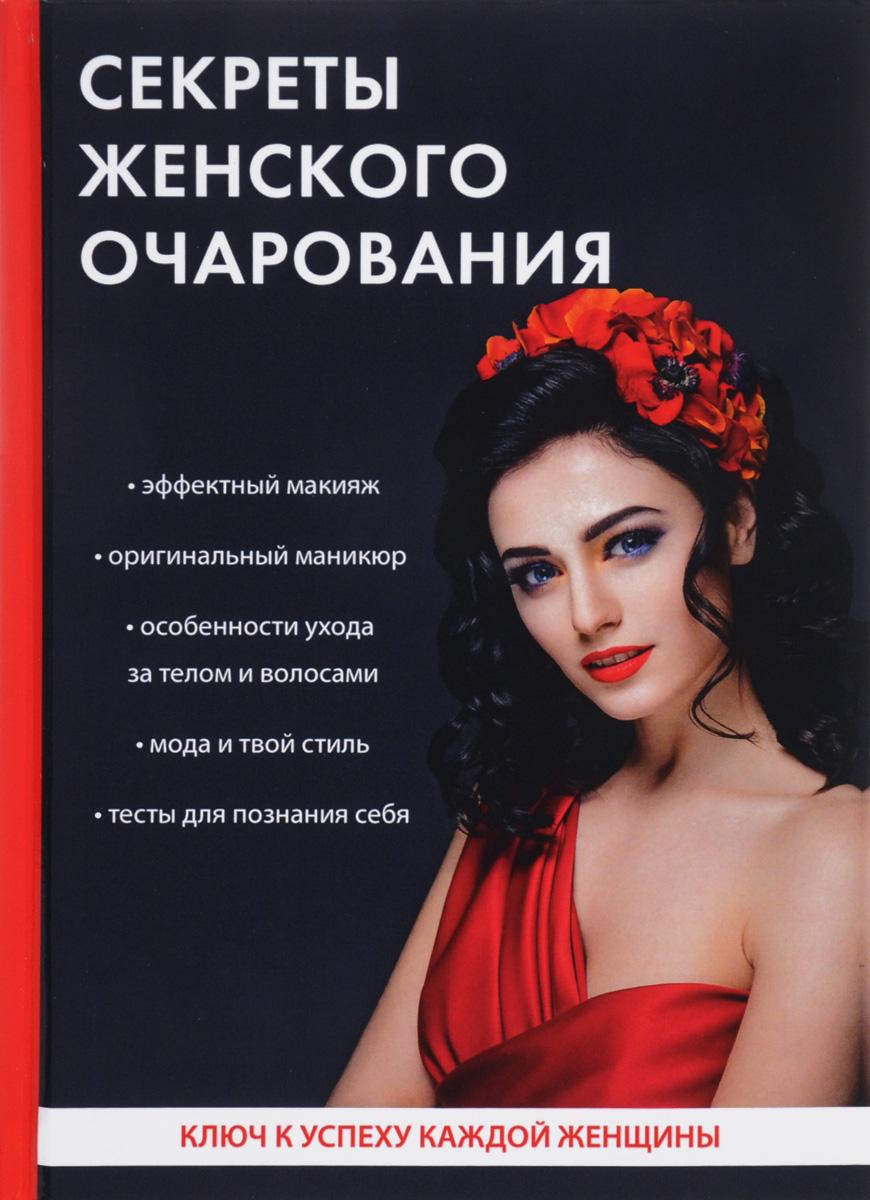 И. Удалова Секреты женского очарования