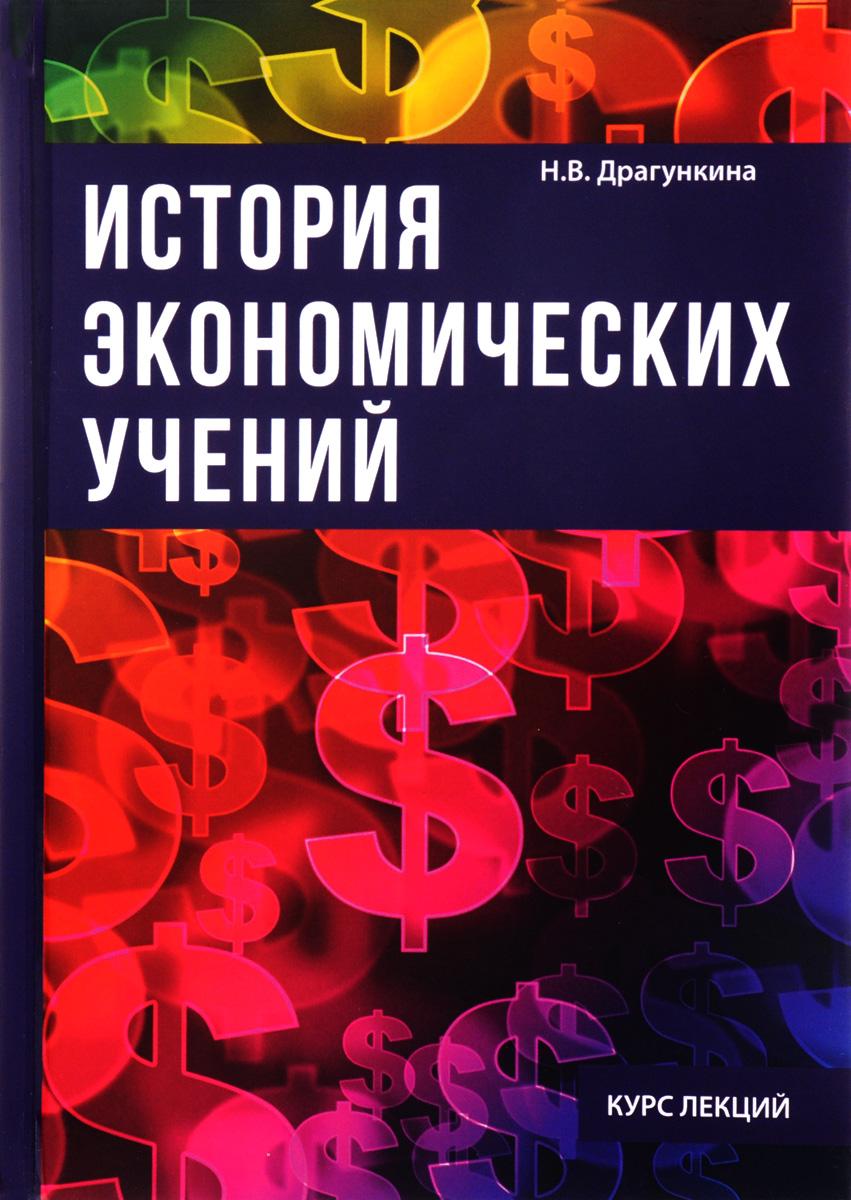История экономических учений История экономических учений...