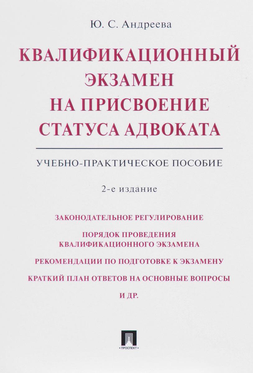 Ю. С. Андреева Квалификационный экзамен на присвоение статуса адвоката. Учебно-практическое пособие андреева ю метресса фаворита