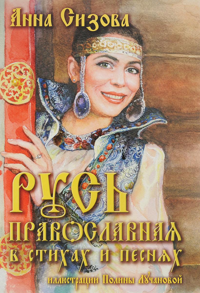 Анна Сизова Русь Православная в стихах и песнях (+ CD)