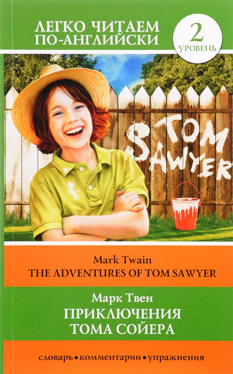 лучшая цена Марк Твен Приключения Тома Сойера. Уровень 2 / The Adventures of Tom Sawyer