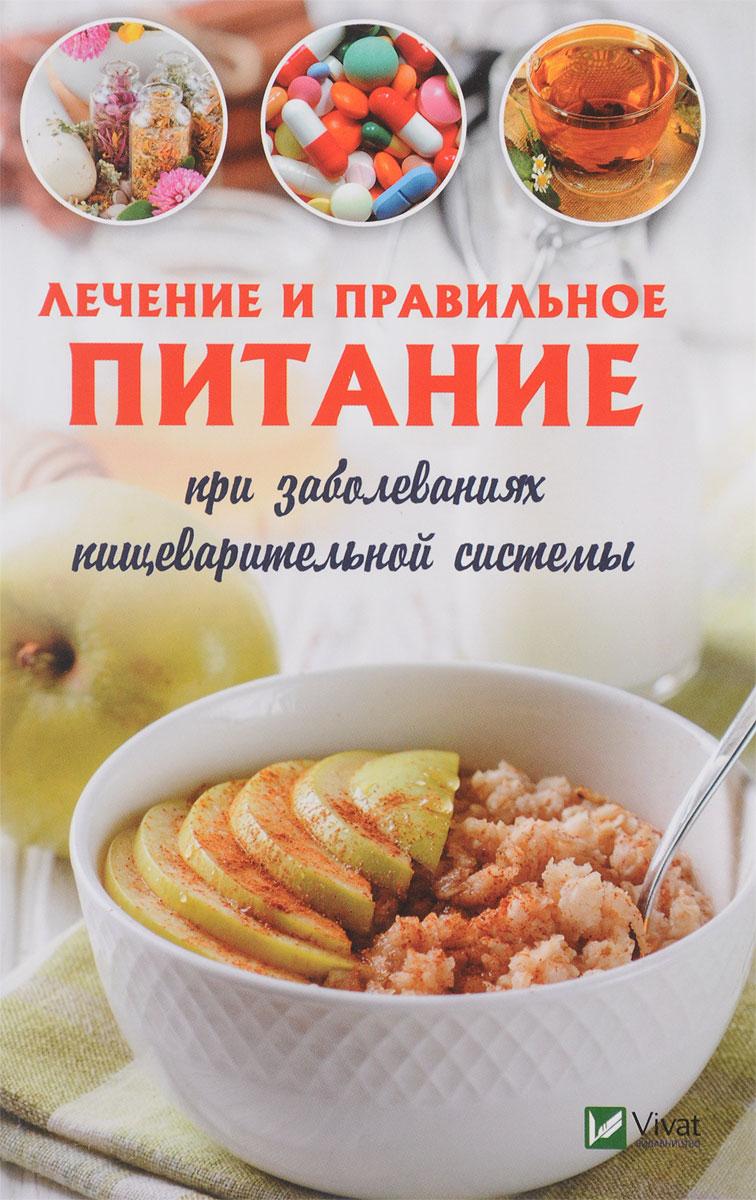 С. А. Семенда Лечебное и правильное питание при заболеваниях пищеварительной системы