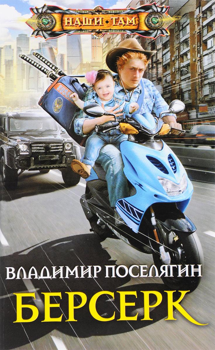 Берсерк. Владимир Поселягин