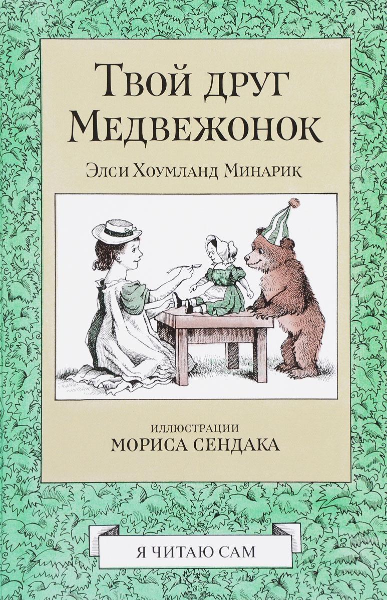 Элси Хоумланд Минарик Твой друг Медвежонок боне эмили праздники разных стран