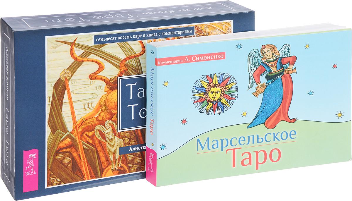 Алистер Кроули Таро Тота. Марсельское Таро (комплект из 2 книг + набор из 78 карт) алистер кроули вадим зеланд таро тота трансерфинг реальности комплект из 2 книг 2 колоды карт