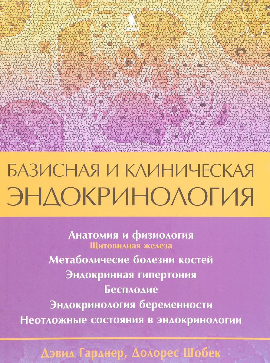 Книга Базисная и клиническая эндокринология. Книга 2 | Гарднер Дэвид, Шобек Долорес. Дэвид Гарднер, Долорес Шобек
