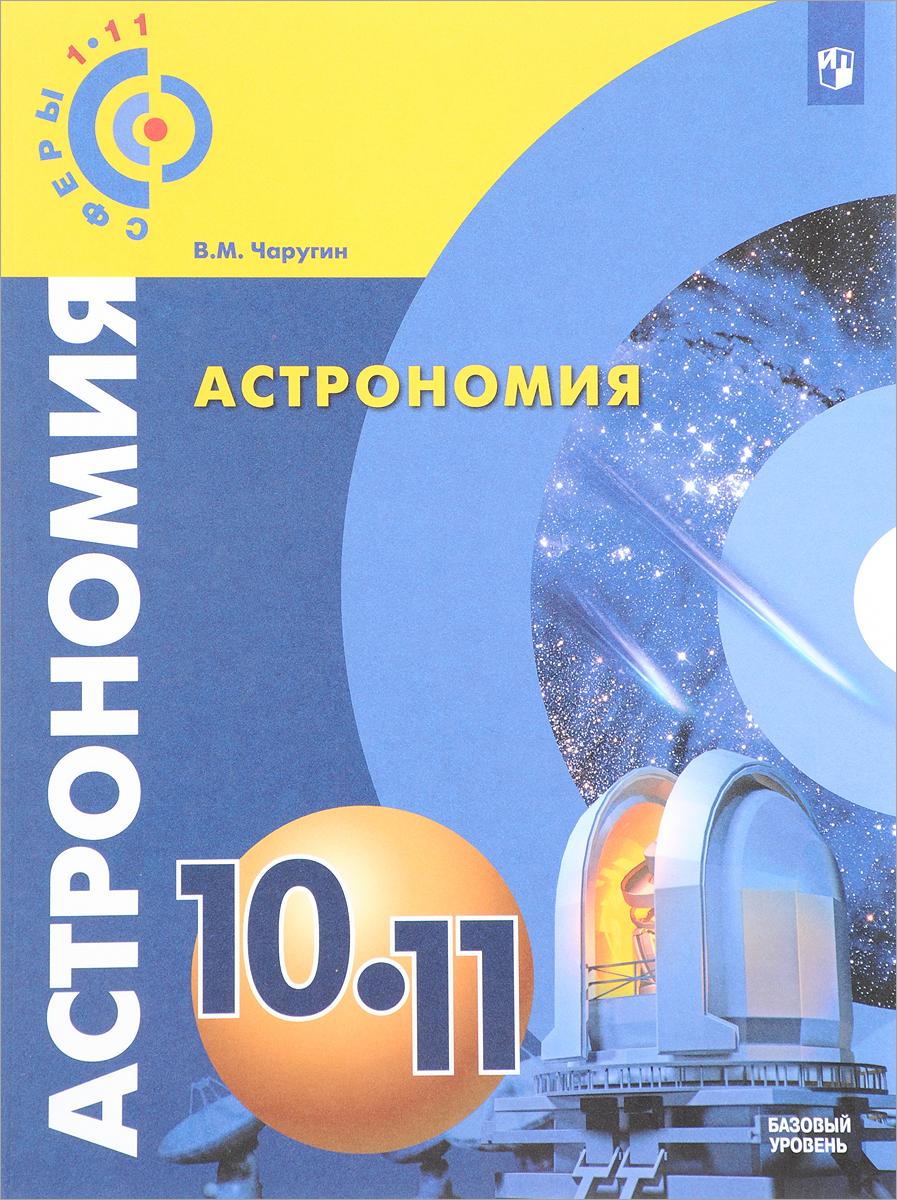 В. М. Чаругин Астрономия. 10-11 классы. Базовый уровень. Учебник
