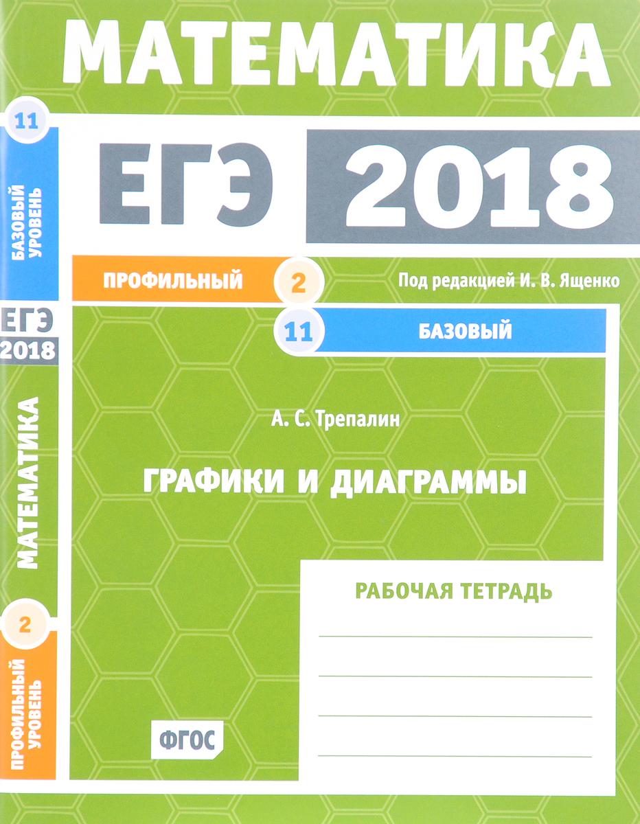 А. С. Трепалин ЕГЭ 2018. Математика. Графики и диаграммы. Задача 2 (профильный уровень). Задача 11 (базовый уровень). Рабочая тетрадь