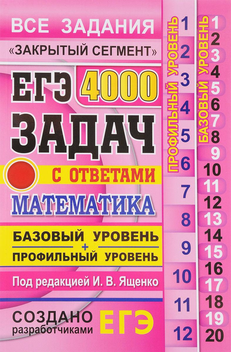 """ЕГЭ. 4000 задач с ответами по математике. Все задания """"Закрытый сегмент"""". Базовый и профильный уровни"""