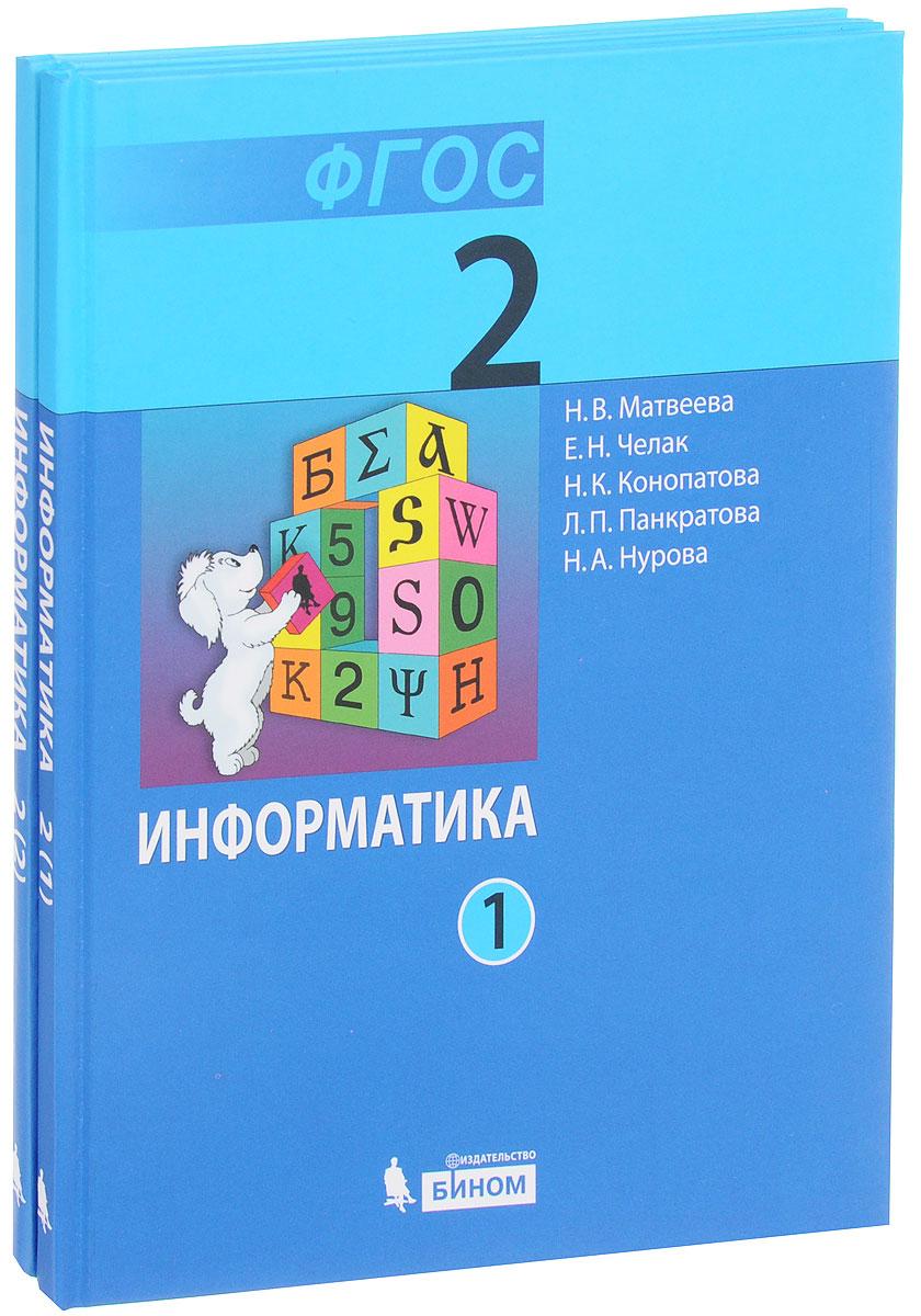 Информатика. 2 класс. Учебник. В 2 частях (комплект из 2 книг)