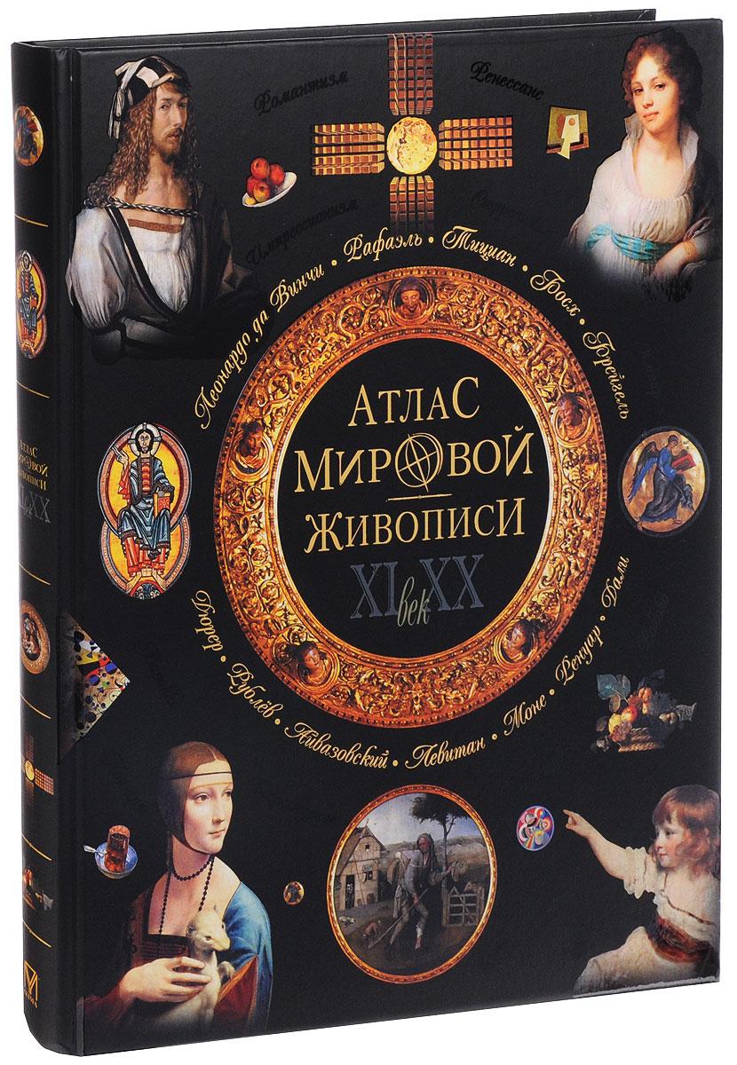 цены на Н. В. Геташвили Атлас мировой живописи  в интернет-магазинах