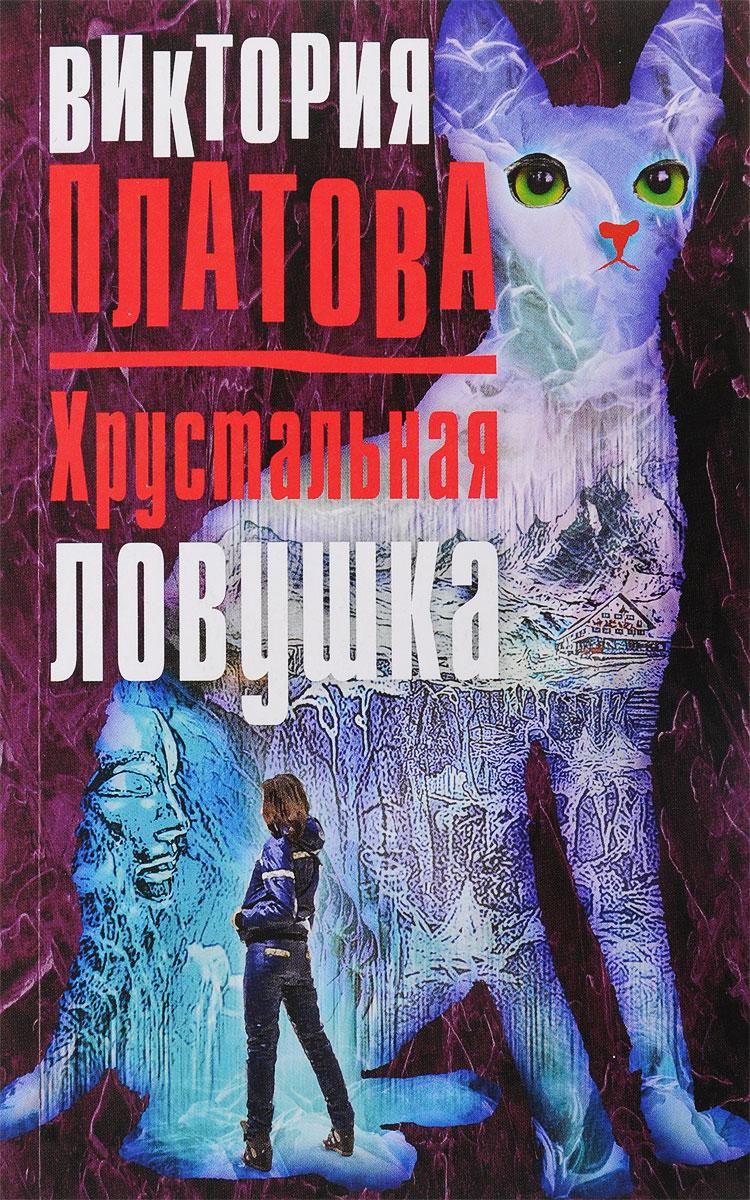 Виктория Платова Хрустальная ловушка