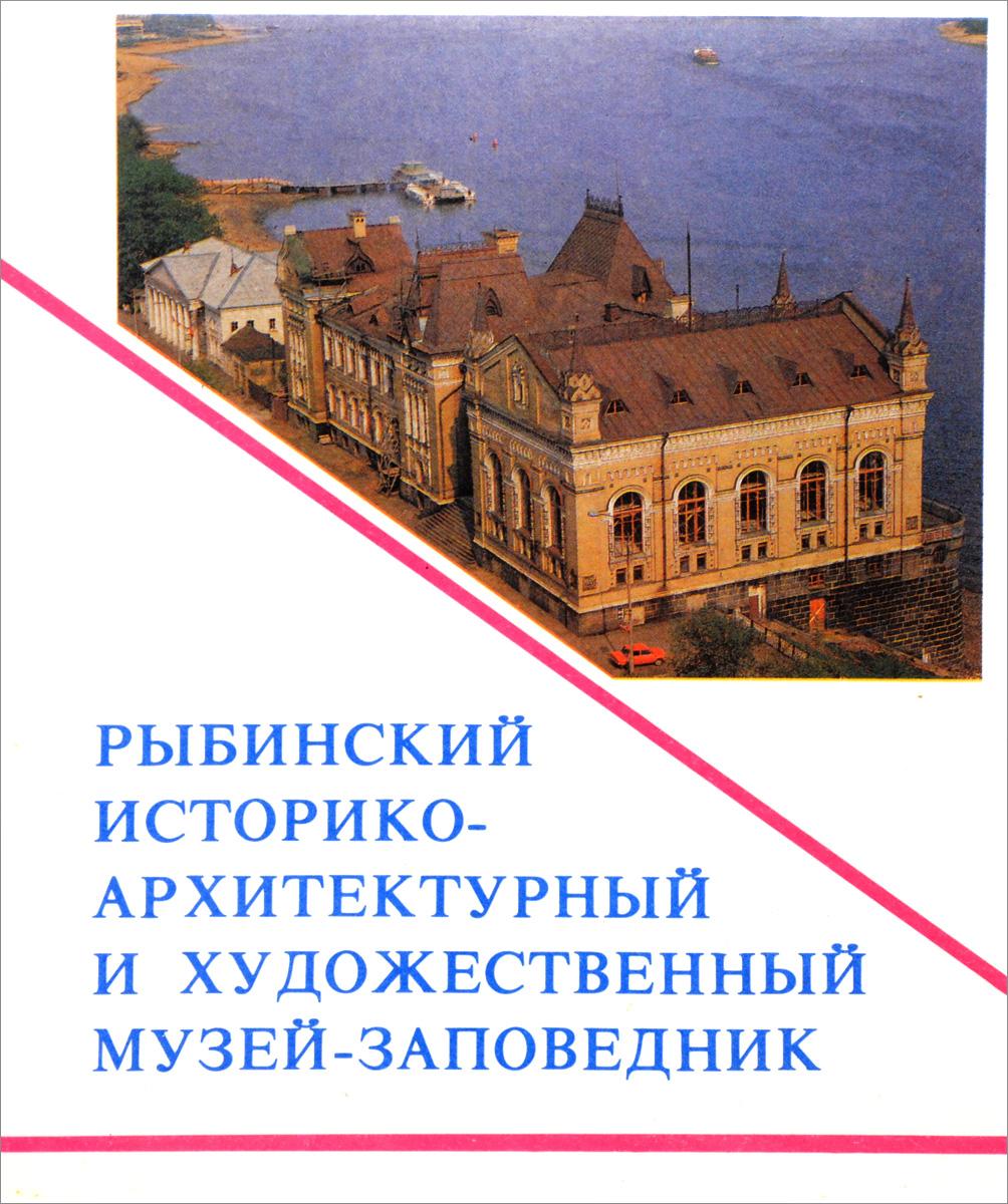 Цешинская Е.А. Рыбинский историко-архитектурный и художественный музей-заповедник все цены
