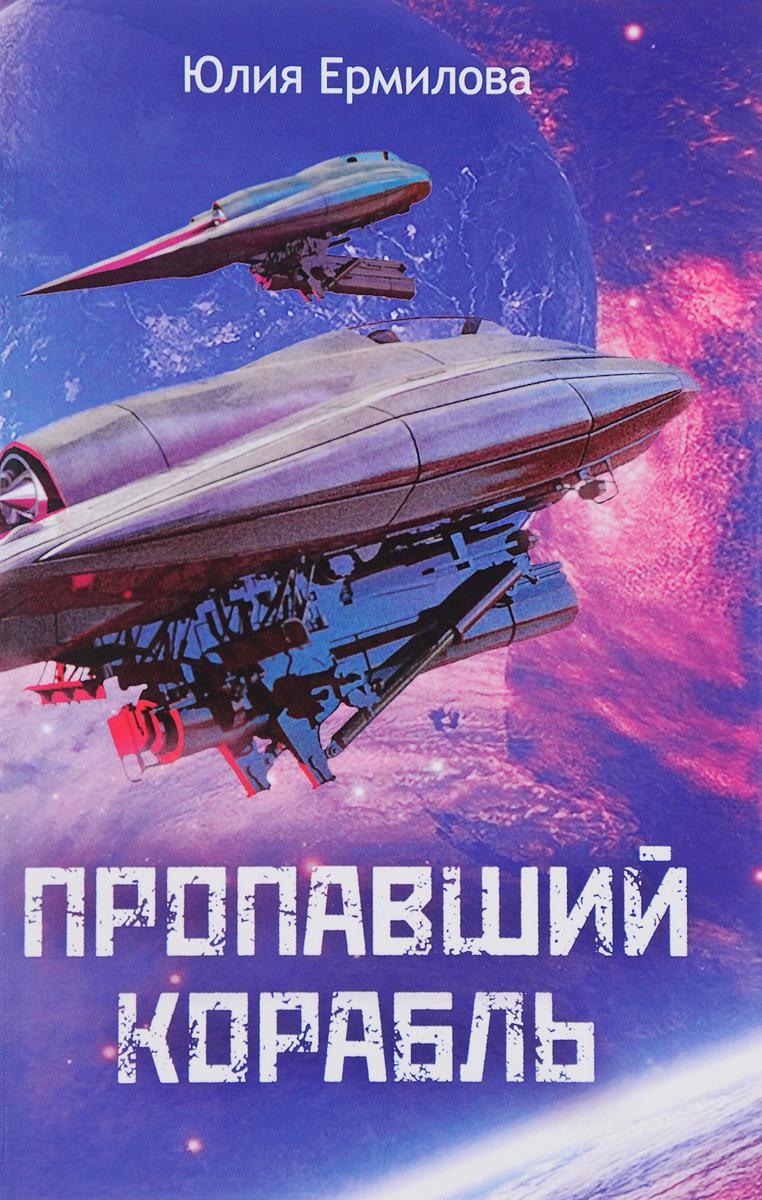 Юлия Ермилова Пропавший корабль