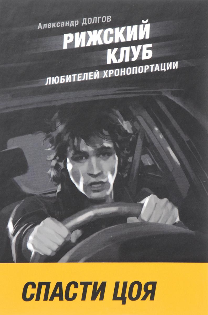 Александр Долгов Рижский клуб любителей хронопортации