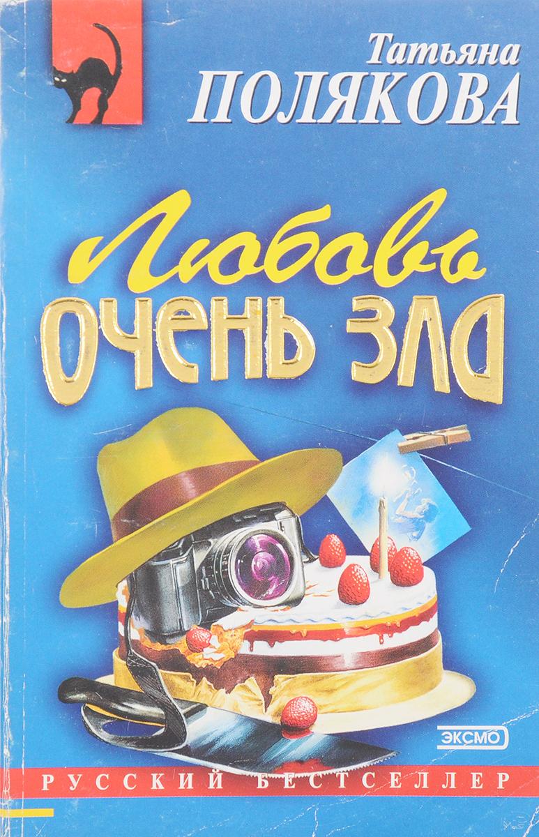 Полякова Т. В. Любовь очень зла полякова т в любовь очень зла
