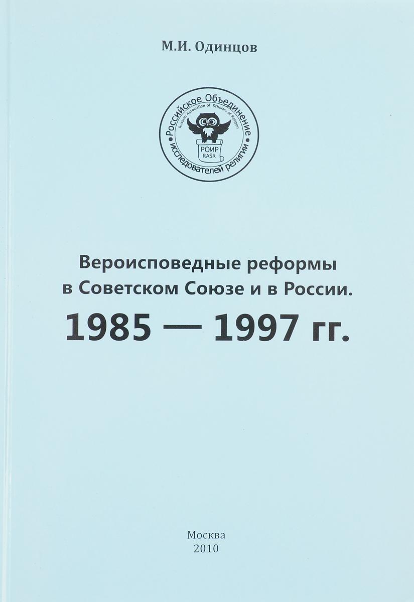 Вероисповедные реформы в Советском Союзе и России. 1985-1997
