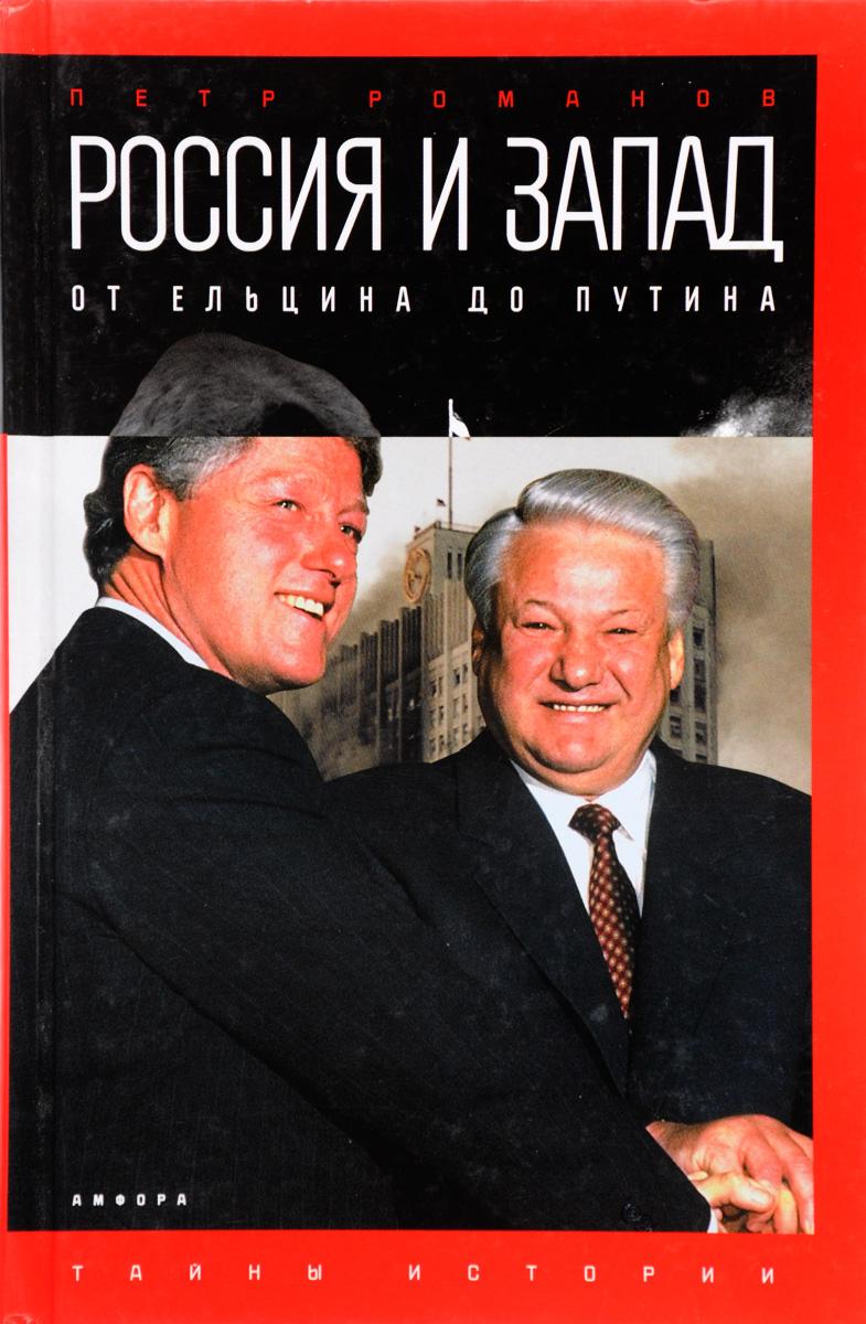 Петр Романов Россия и Запад на качелях истории. От Ельцина до Путина