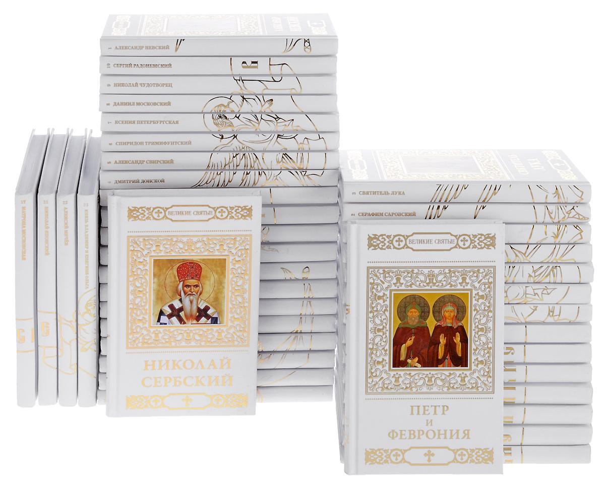 """Серия """"Великие святые"""" (комплект из 40 книг)"""