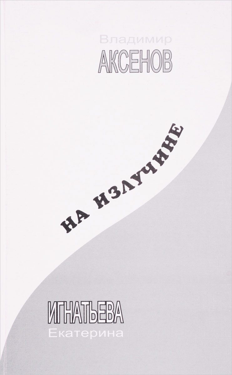 Владимир Аксенов, Екатерина Игнатьева На излучине