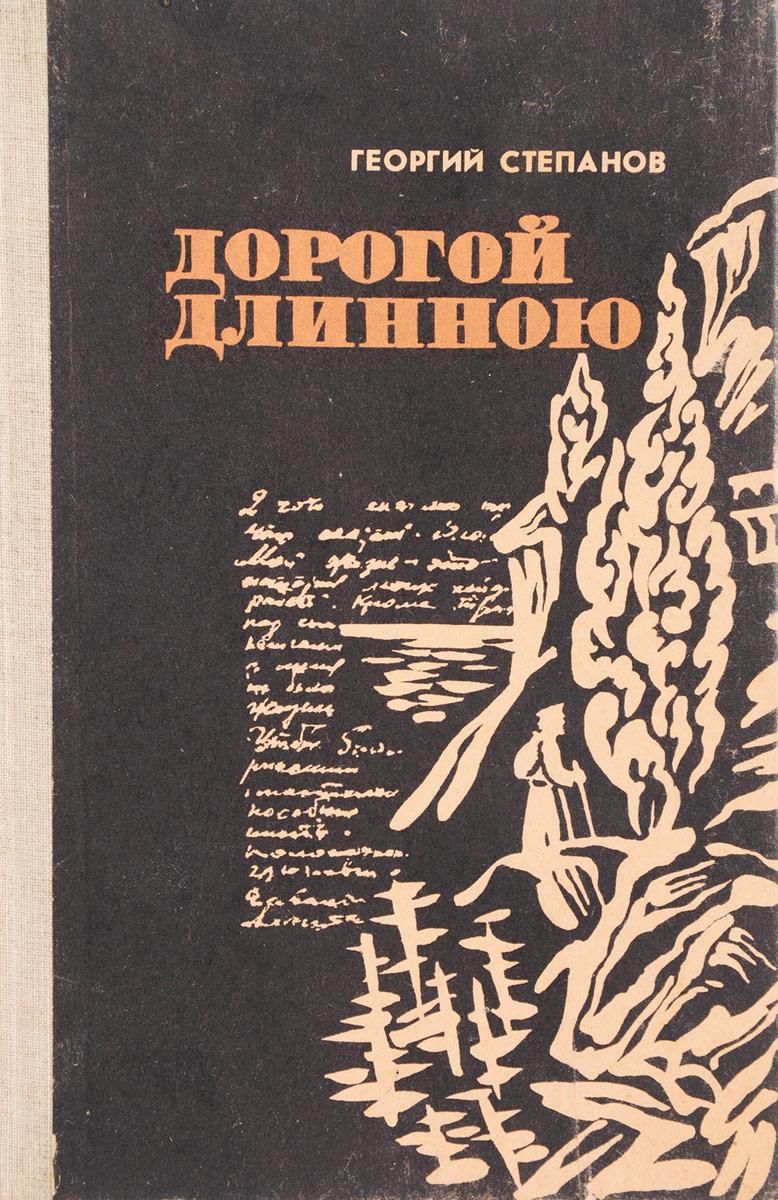 Степанов Г.Г. Дорогой длинною
