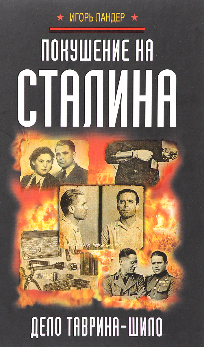 Игорь Ландер Покушение на Сталина. Дело Таврина-Шило