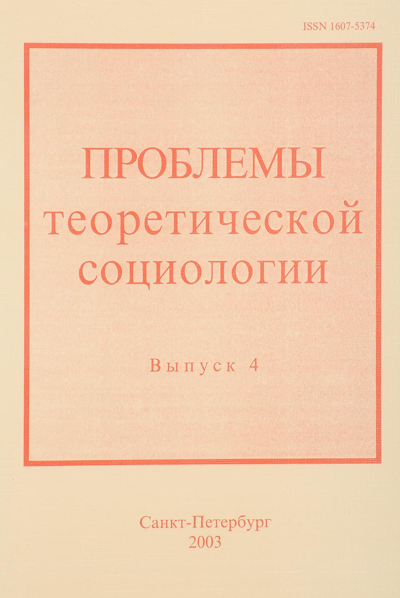 Проблемы теоретической социологии. Выпуск 4 выпуск 4