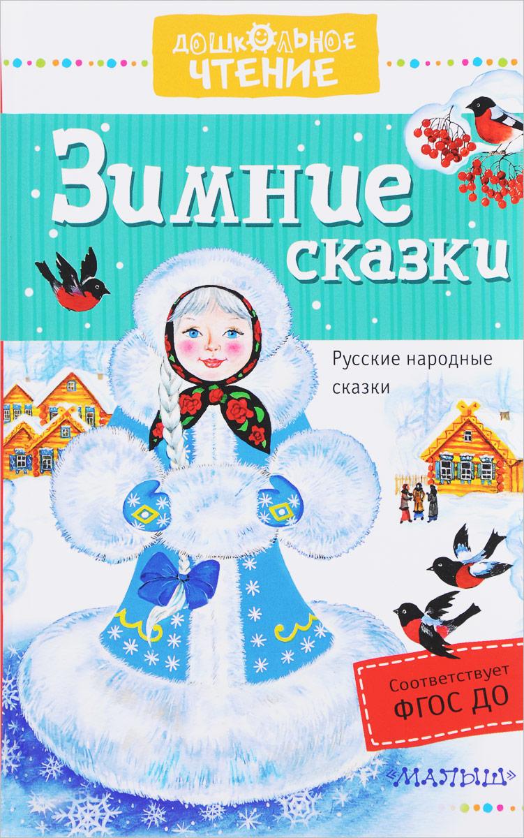 Зимние сказки. Русские народные сказки цена