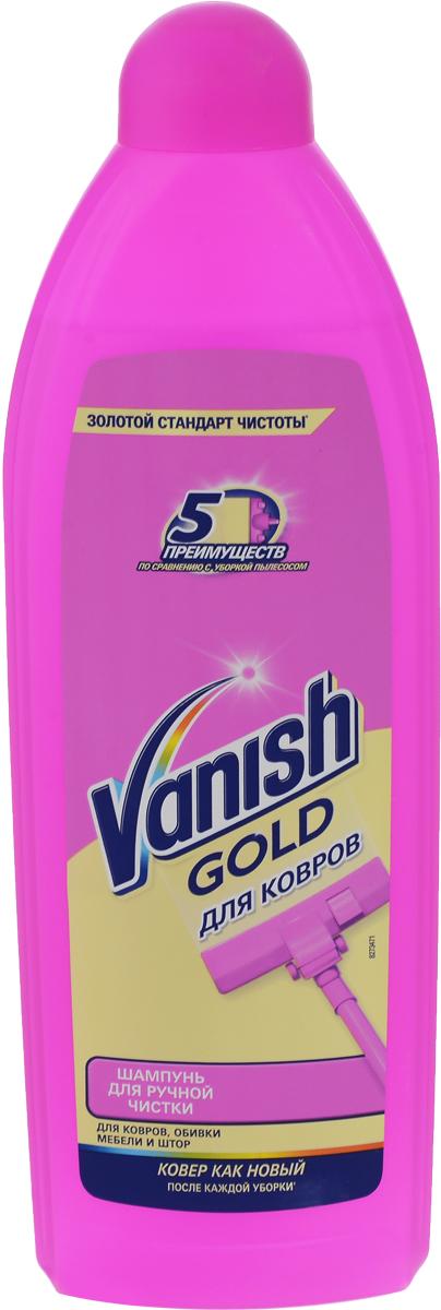 Шампунь для ручной чистки ковров Vanish Gold, 750 мл7506808Шампунь Vanish Gold используется для удаления въевшейся грязи и пыли с ковров и обивки. Густой шампунь образует обильную пену и устраняет неприятные запахи, а ваш ковер и обивка мебели сияют чистотой и свежестью - эффект значительно сильнее, чем при обычной обработке пылесосом. Состав: менее 5% кислородосодержащий отбеливатель, неионогенные и анионные ПАВ, поликарбоксилаты, ароматизатор, кумарин, гераниол, бутилфенил метилпропиональ.Товар сертифицирован. Как выбрать качественную бытовую химию, безопасную для природы и людей. Статья OZON Гид