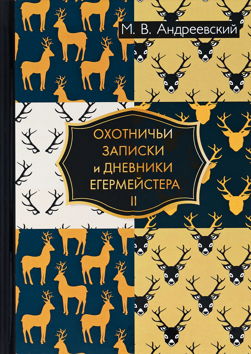 М. В. Андреевский Охотничьи записки и дневники егермейстера. В 2 томах. Том 2
