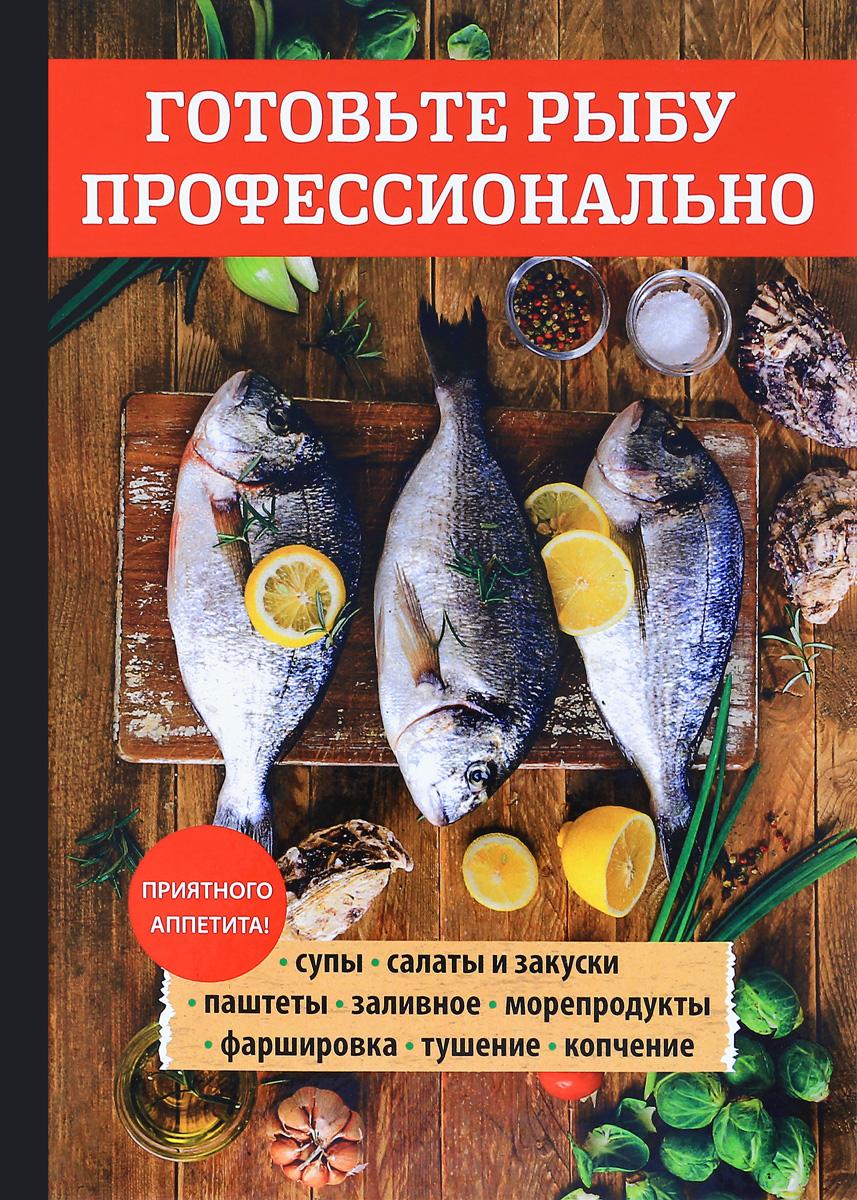 Л. А. Поливалина Готовьте рыбу профессионально