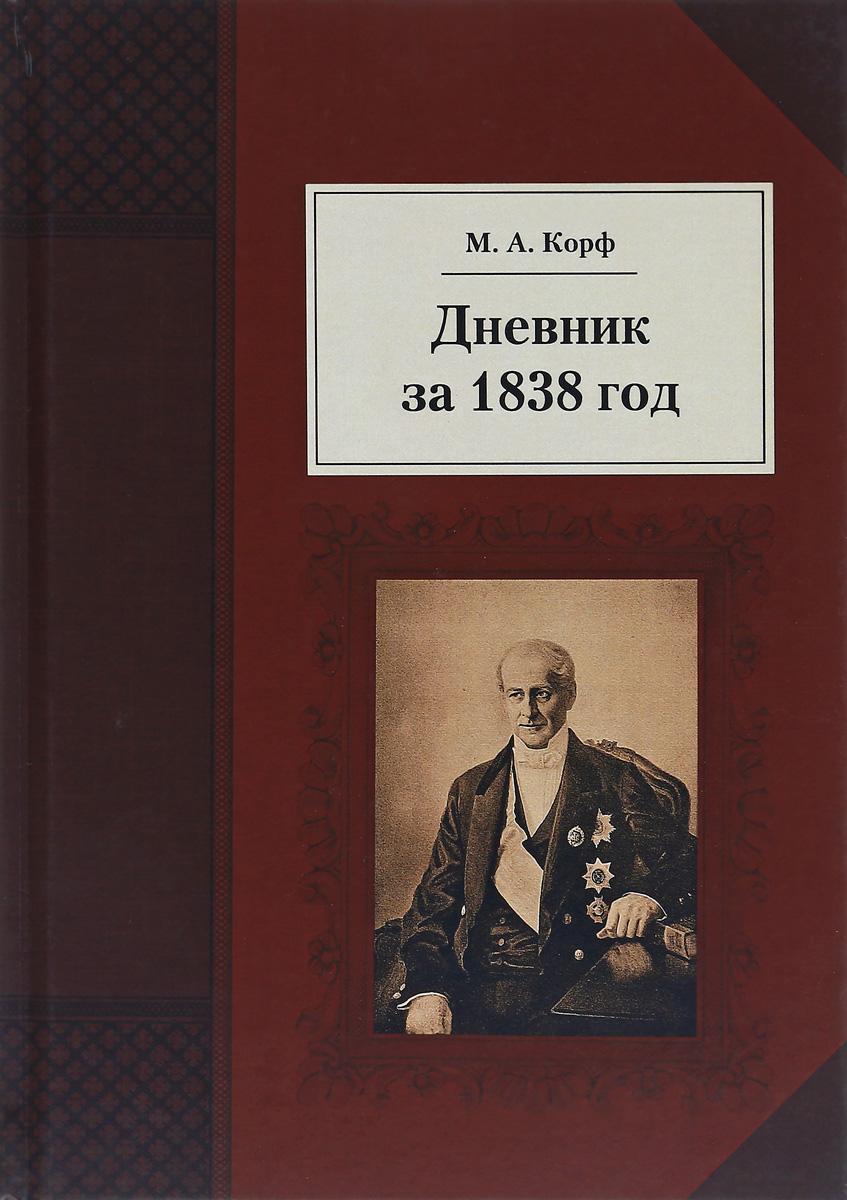 М. А. Корф Дневник за 1838 год