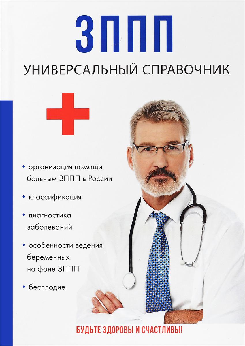 М. Г. Дрангой ЗППП. Универсальный справочник