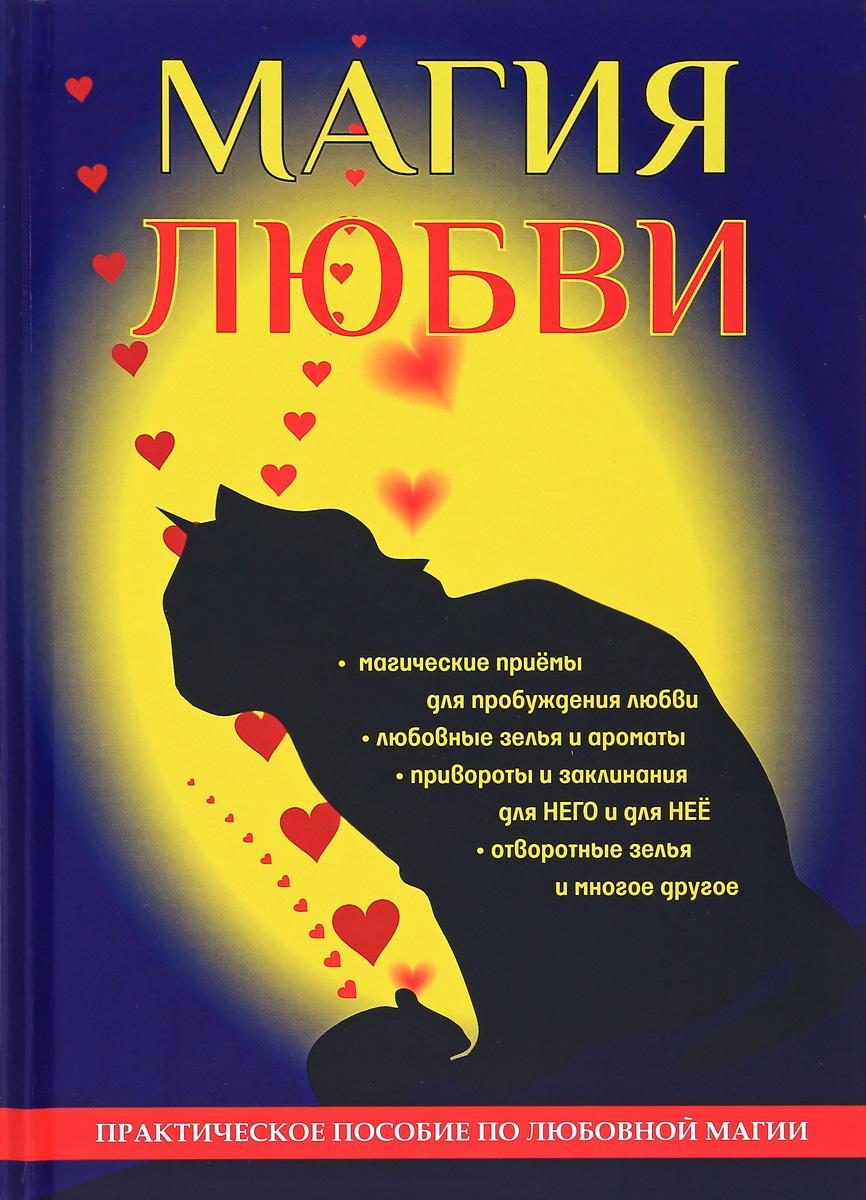 А. Морок, К. Разумовская Магия любви