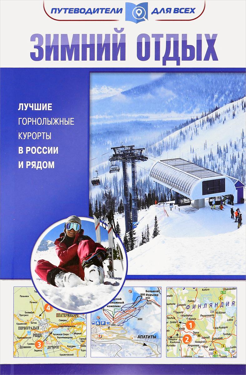 Владимир Головин Зимний отдых. Лучшие горнолыжные курорты в России и рядом