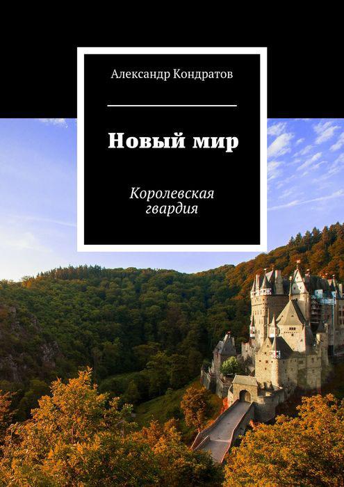 Кондратов Александр Новый мир. Королевская гвардия