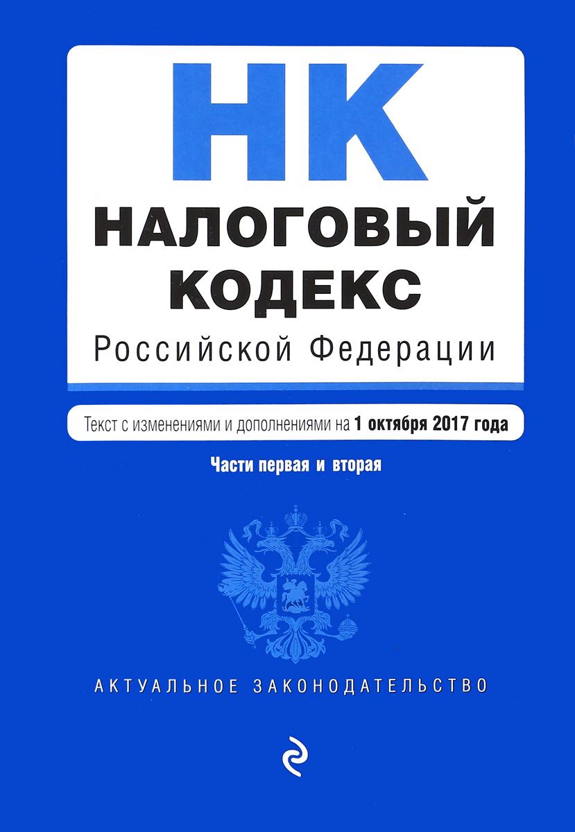 Налоговый кодекс Российской Федерации. Части первая и вторая. Текст с изменениями дополнениями на 1 октября 2017 года