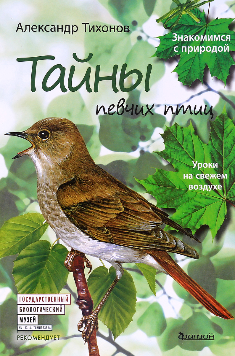 Александр Тихонов Тайны певчих птиц