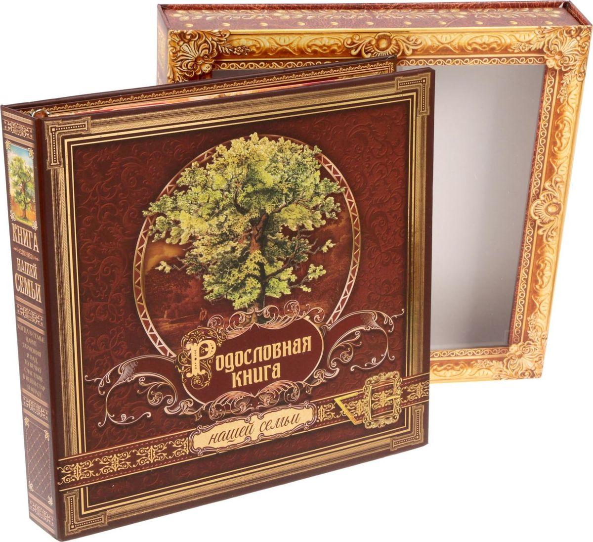 Родословная книга Книга нашей семьи, 30 х 30 х 4,5 см анастасян с книга моей семьи