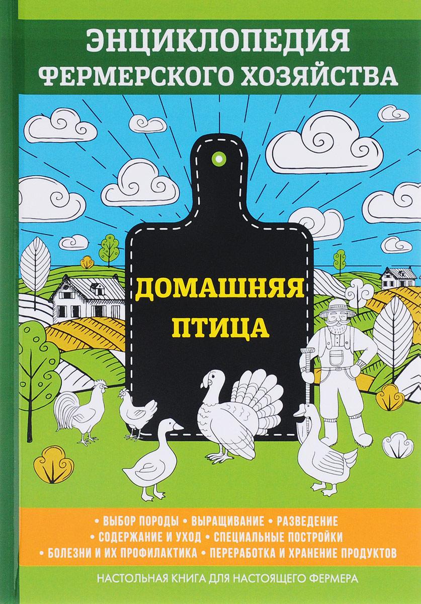 В. Смирнов Домашняя птица. Энциклопедия фермерского хозяйства