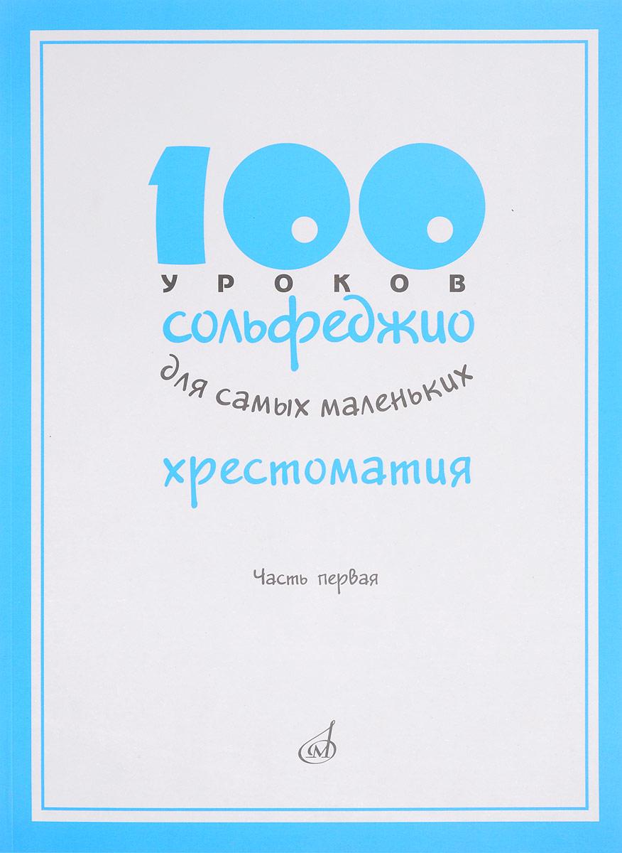 100 уроков сольфеджио для самых маленьких. Хрестоматия. Часть 1