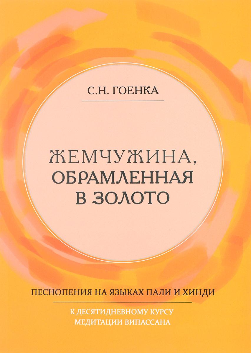 С. Н. Гоенка Жемчужина, обрамленная в золото