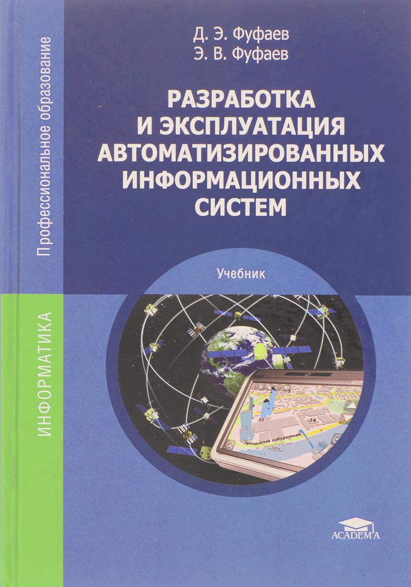 Д. Э. Фуфаев, Э. В. Фуфаев Разработка и эксплуатация автоматизированных информационных систем. Учебник