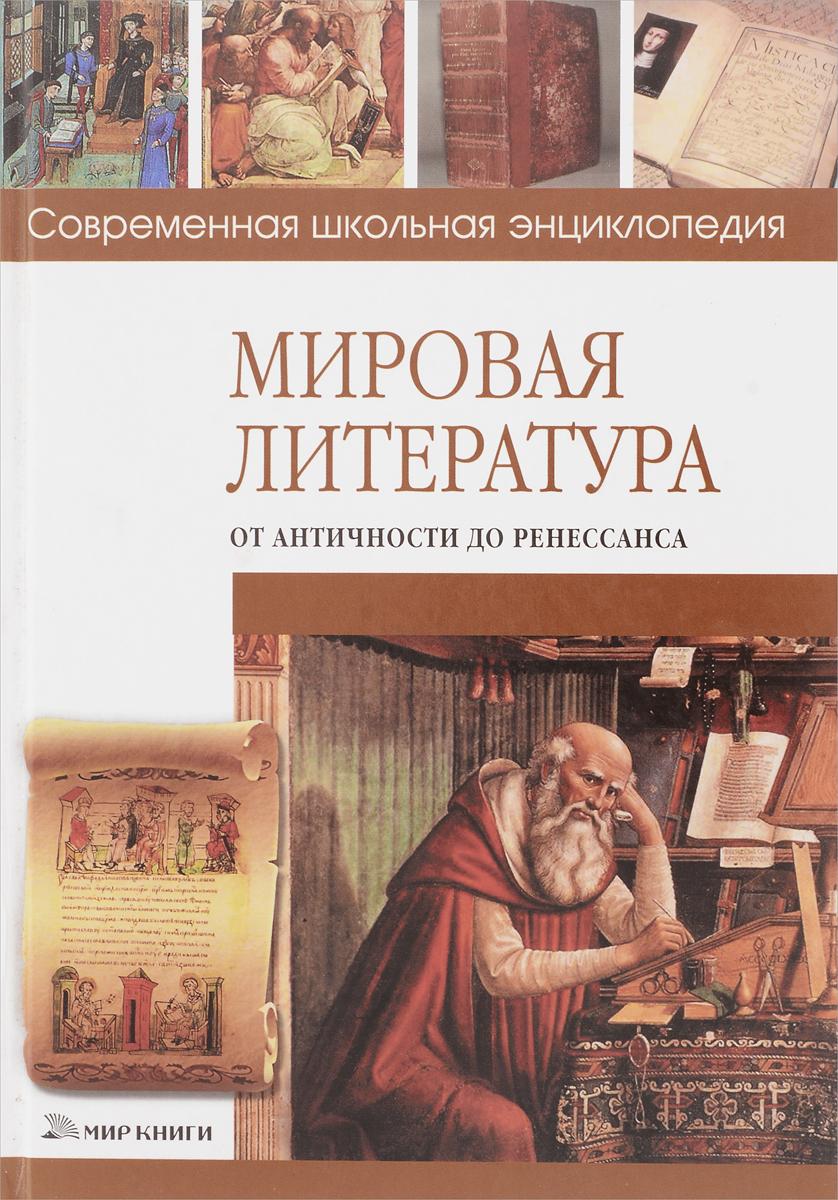 Н. В. Хаткина Мировая литература от античности до Ренессанса н в хаткина мировая литература от античности до ренессанса