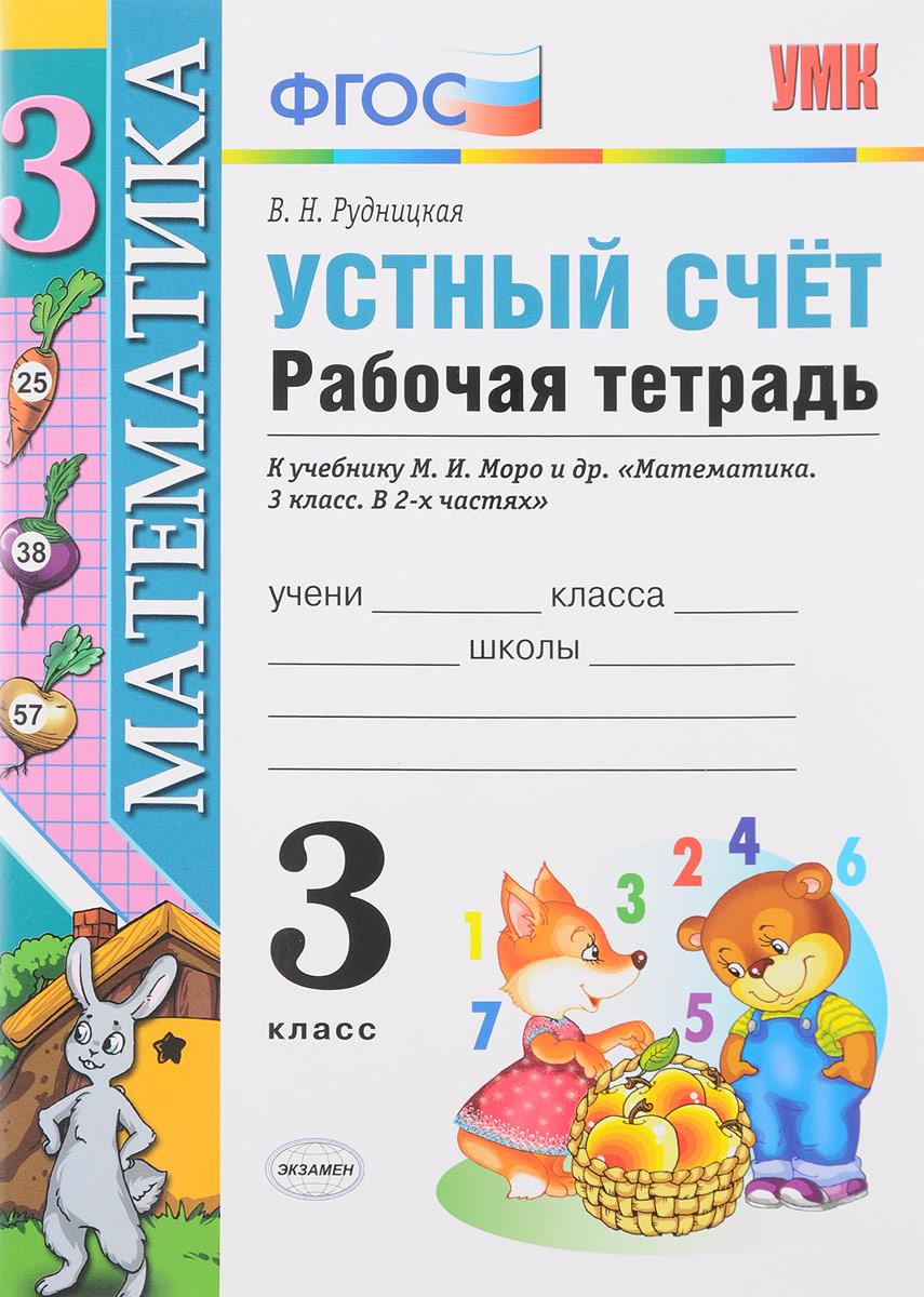 В. Н. Рудницкая Математика. 3 класс. Устный счет. Рабочая тетрадь. К учебнику М. И. Моро и других