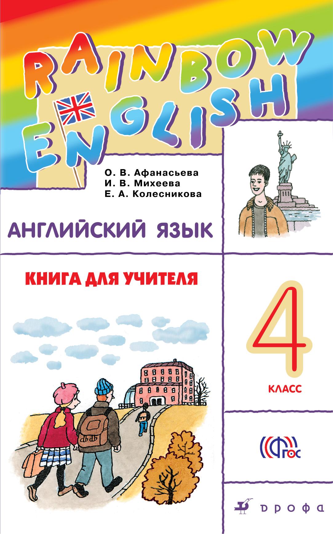 О. В. Афанасьева, И. В. Михеева, Е. А. Колесникова Английский язык. 4 класс. Книга для учителя